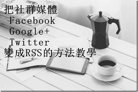 優雅吸收資訊!把社群網站變成 RSS 的方法