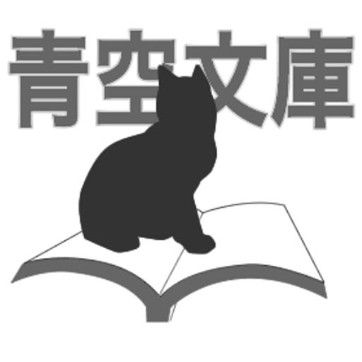书籍の青空文庫 Ad LOVE LOGO-記事Game