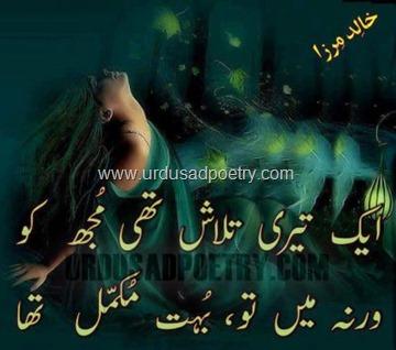 Talash urdu Shayari