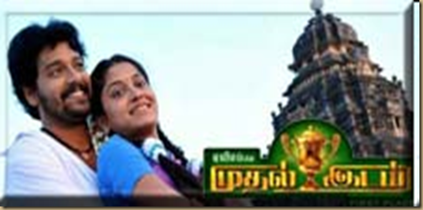 Download Muthal Idam MP3 Songs|Muthal Idam Tamil Movie MP3 Songs Download