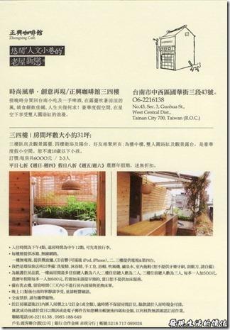 台南-正興咖啡民宿三四樓介紹及價目表