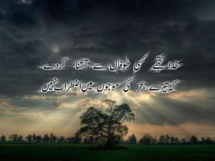 Khuda Dua Poetry