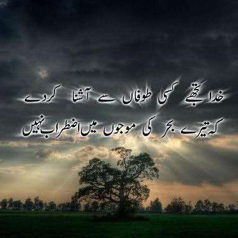 khuda tujhe kisi toufan se aashna iqbal inspirational