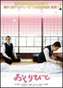 Departures - poster (JP)