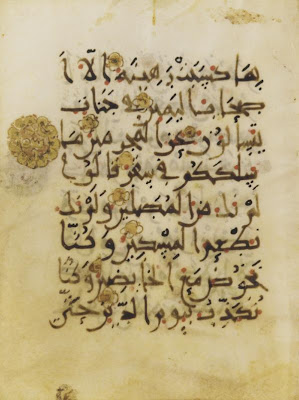 Folio from a Koran, eight lines of Eastern Kufic | Origin:  Iran | Period: 905 | Details:  Not Available | Type: Ink, gold and paint on parchment | Size: H: 12.5  W: 9.4  cm | Museum Code: S1997.92 | Photograph and description taken from Freer and the Sackler (Smithsonian) Museums.