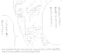 [AA]ショーン・コネコネ (ディーふらぐ!)