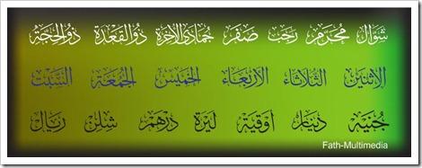 Arabic Symbol 01-Uthman Thaha-Quran Complex