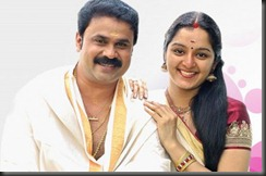 dileep manju warrier family photo