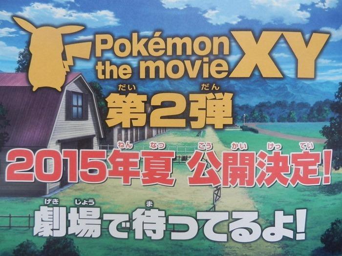 Pokemon_Movie_2015