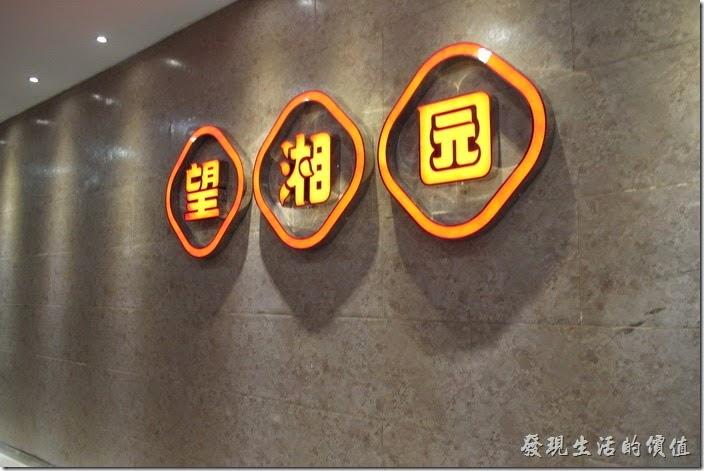上海望湘園世博館的招牌。