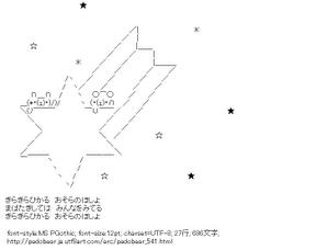 [AA]星クマー