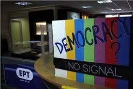 Η Διεθνής και η Ευρωπαϊκή Ομοσπονδία Δημοσιογράφων για τη ΝΕΡΙΤ