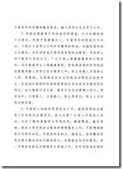 ccp secrer doc 2011_Page_07