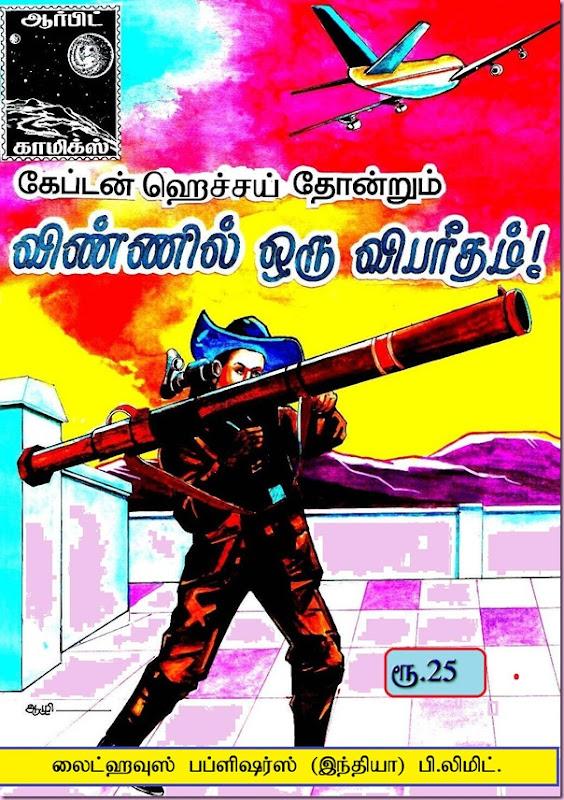 Orbit Comics Tamil 1 Vinnil Oru Vibareedham