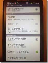 mobile設定