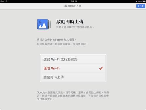 google  ipad-02