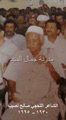 الشاعر صالح نصيب3