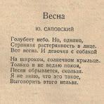саповский-весна-сов-лит.-1936-сент---октяб.jpg