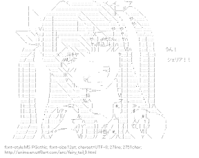 [AA]Wendy Marvell (Fairy Tail)