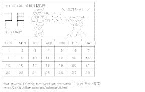 [AA]2月カレンダー