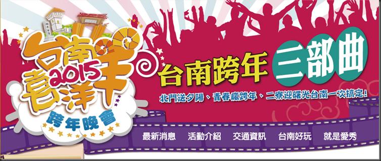 2015 台南喜洋洋跨年晚會