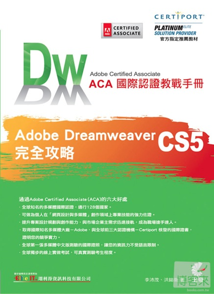 ACA 國際認證教戰手冊:Dreamweaver CS5 完全攻略