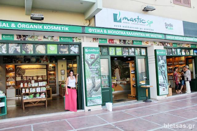 Η Ηλέκτρα κατάστημα Mastic Spa στο λιμάνι της Χίου