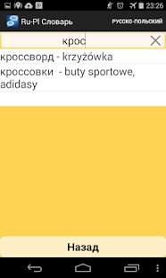 Russian-Polish Dictionary - screenshot