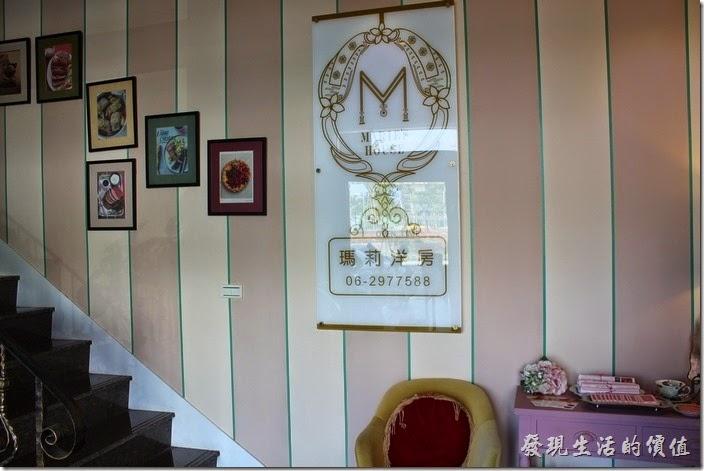 台南-瑪莉洋房(Marie's House)的樓梯入口處,繽紛又不失穩重的色彩從這裡就可以顯現出來。