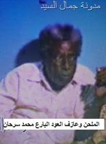 الملحن محمد سرحان