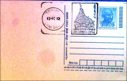 Gujarat post marks 12.12.12