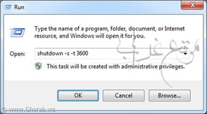 Run_Shutdown
