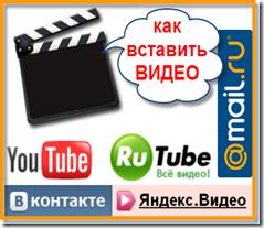 kak-vstavit-video как вставить видео в блог