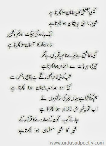 Inspirational Ghazal