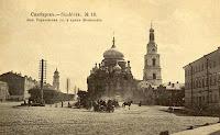 г. Симбирск фото нач. ХХ века