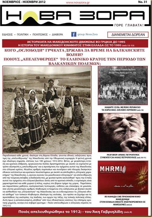 Κυκλοφόρησε το φύλλο Νοεμβρίου 2012 της Νόβα Ζόρα.