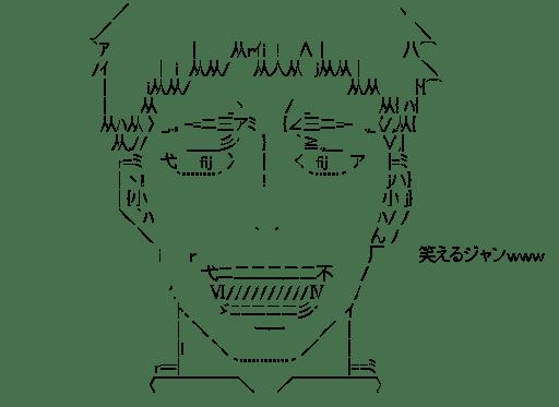 ジャン・キルシュタイン (進撃の巨人)