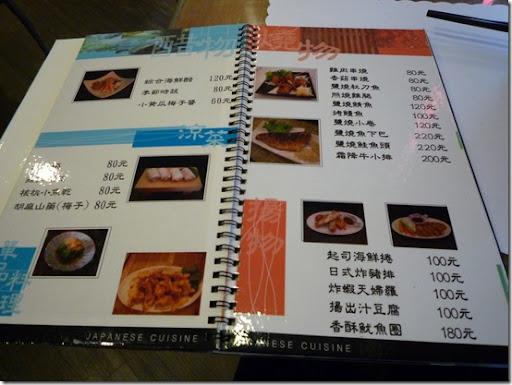 台南-金將壽司-菜單2
