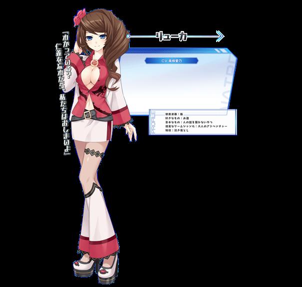 Ryūka (Yoshino Nanjou)