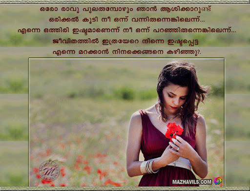 Miss U Malayalam Quotes | Search Results | Calendar 2015