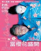 當櫻花盛開 DVD