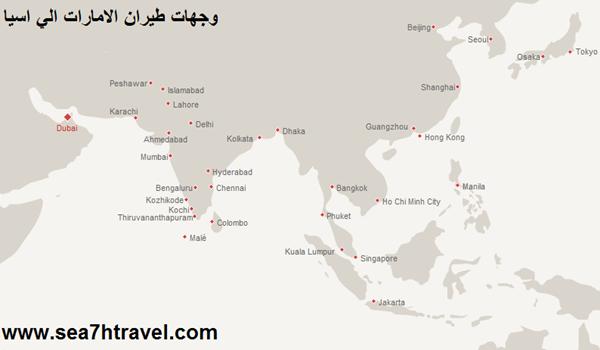 وجهات طيران الامارات الي اسيا
