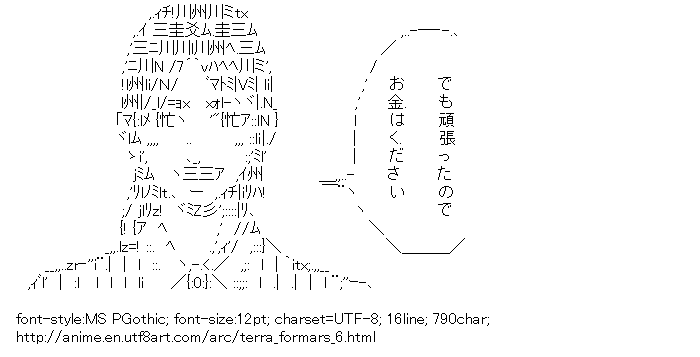 TERRA FORMARS,Yanasegawa Yaeko