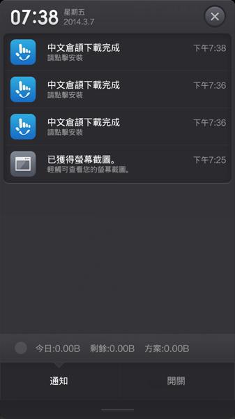 Screenshot 2014 03 07 19 38 18