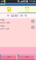 Screenshot of AlarmE(1to50)