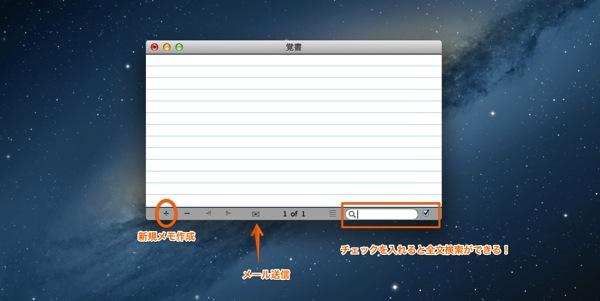 Mac app utilities oboegaki2