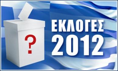 ΕΚΛΟΓΕΣ 2012 Α