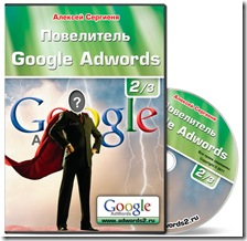 видео уроки как настроить Google AdWords