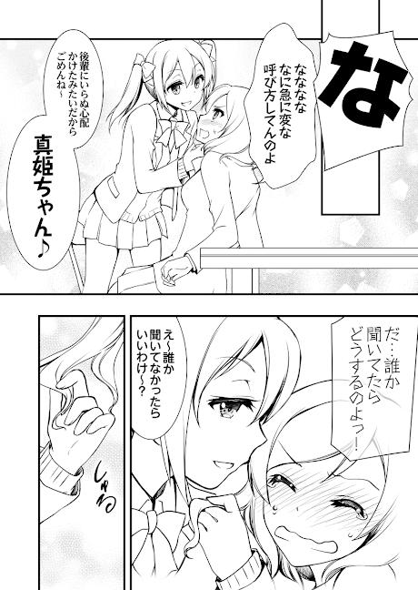 nikomaki_p5.png