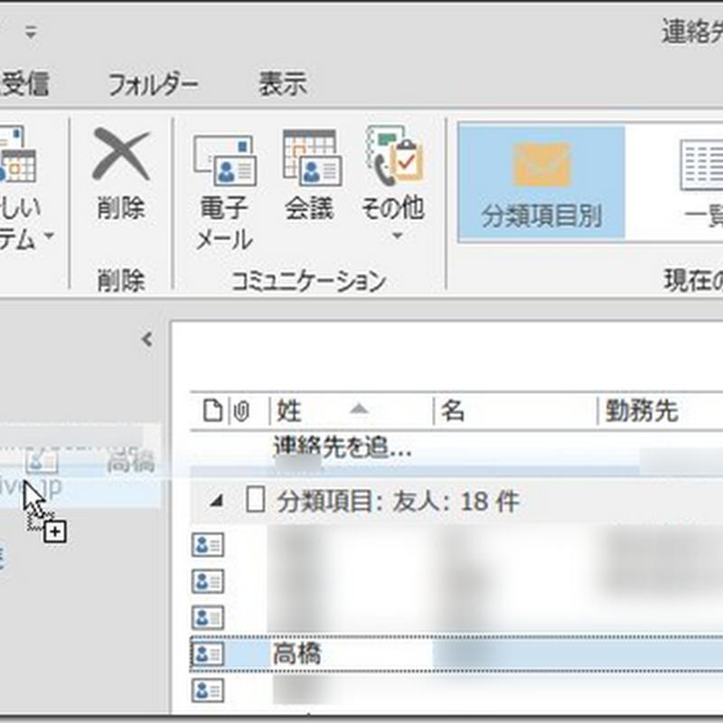 Outlook と Windows Live の同期問題解決!!(連絡先編)